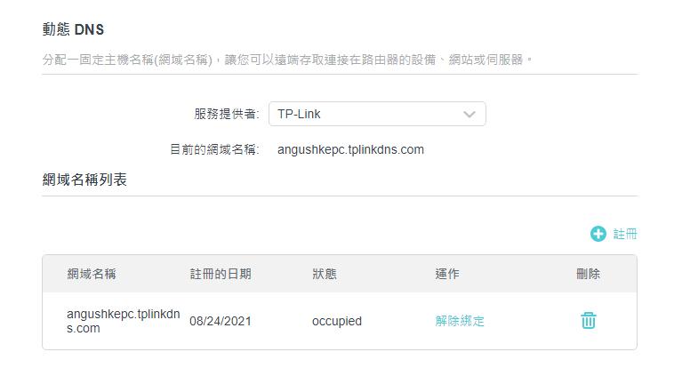 TP-Link DDNS 注冊