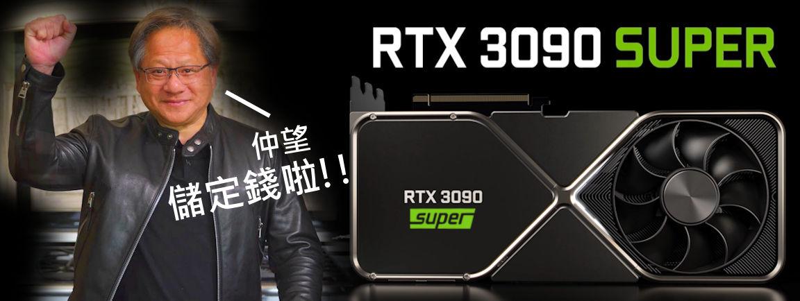 RTX 3090 Super
