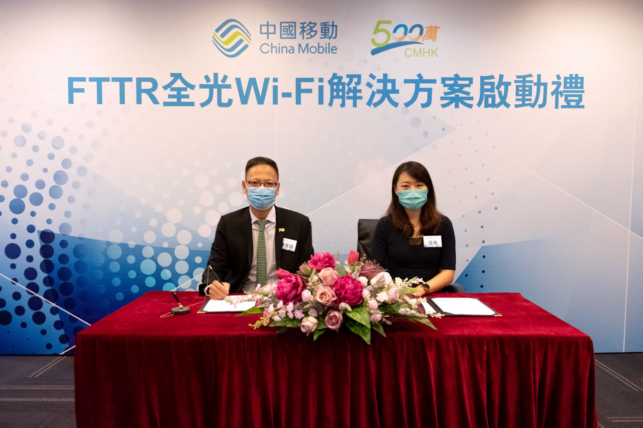 CMHK FTTR 全光 Wi-Fi 解決方案