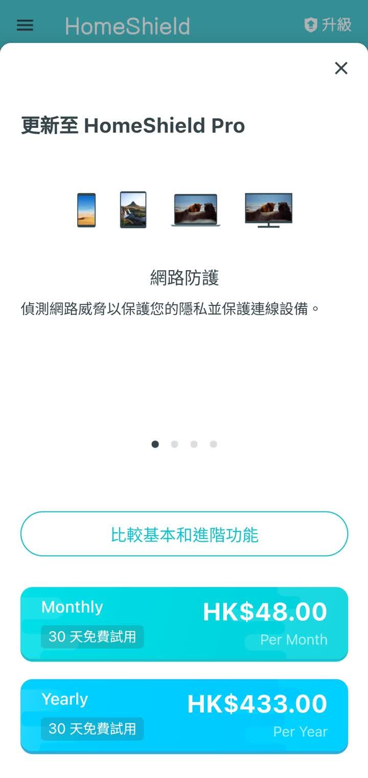 TP-Link Deco 手機應用程式介面