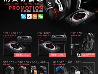 Altech x EPOS | Sennheiser 🎼消費券優惠 EPOS 音效卡 85 折!! 買耳機送電競週邊配件