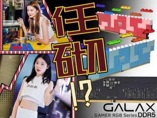 【兩條__任砌唔嬲!?】首發 4800MHz、16GBx2 GALAX 首款 GAMER RGB DDR5 記憶體曝光