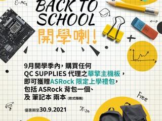 📚 華擎 x QC SUPPLIES 🏫 開學季優惠 🎒 買 ASRock 主機板送 ASRock 限定上學禮包