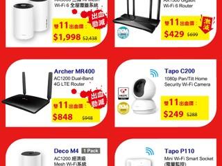 【激安】TP-Link 雙 11 購物節限時優惠 優惠至 11/11 🩸 多款 TP-Link 產品出血勁減