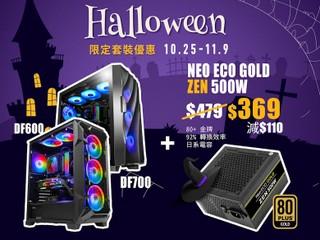 🎃 Antec Halloween 🎃 限定套裝優惠 買 DF600/DF 700 機箱 + $369 換購 500W 金牌牛