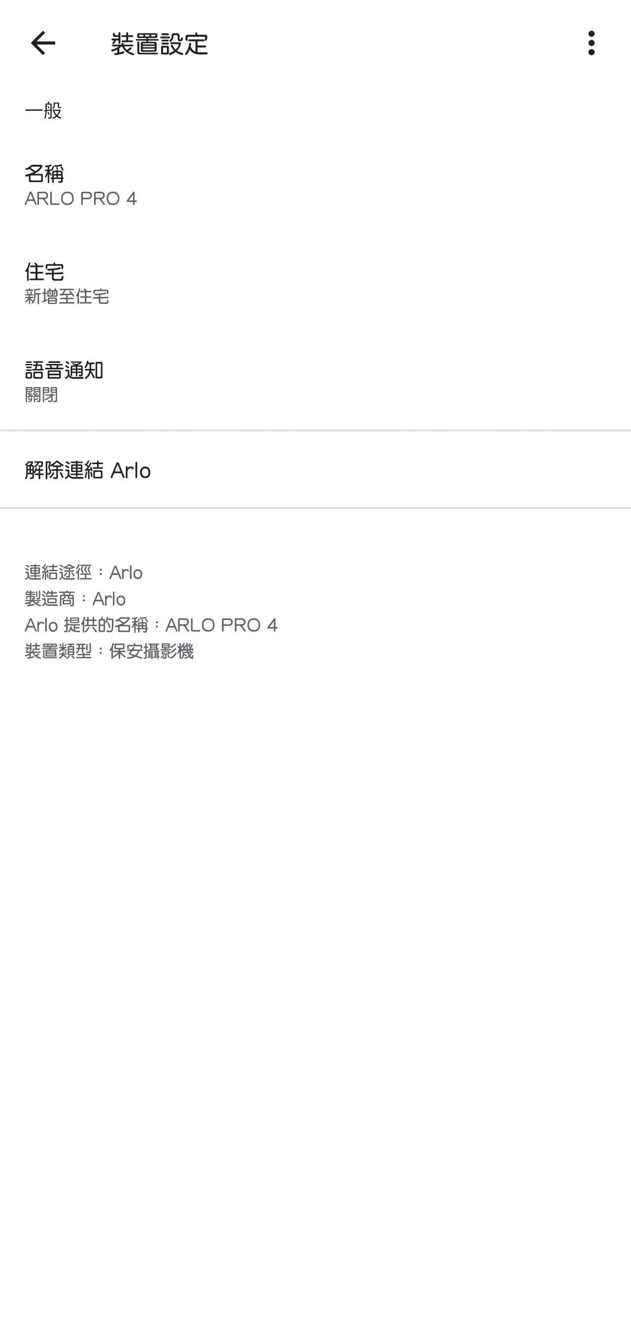 Arlo APP 介面截圖
